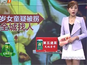 揭西�h:五�q女童疑被拐警民全城搜��