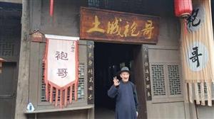 习水土城拜会中国最后一位袍哥