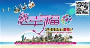 """汉中2016""""益宁铭居杯""""最美幸福照片网络评选活动"""