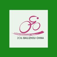 2016中国第七届环百里洲自行车邀请赛
