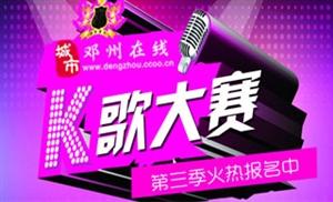 第三届K歌大赛