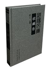 《邵阳文库・收藏卷》海选征集活动!