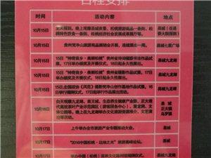 铜仁市第五届旅游产业发展大会【日程安排】