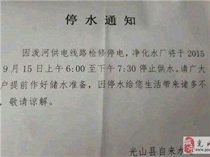 光山(9月15日)全城停水通知,�做好�λ���洌�