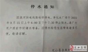 光山(9月15日)全城停水通知,请做?#20040;?#27700;?#24613;福?