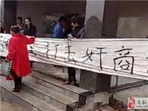 左权县鑫城国际业主拉横幅事件,你怎么看?(视频)
