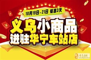 特大喜讯!10.19义乌小商品进驻华宁车站店,开业酬宾,满就送!!