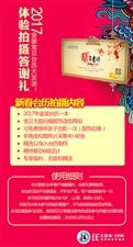 "南京在��y手【汪正影�I】|""2017年�_�v""免�M�送活��!"