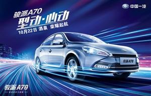 中国一汽骏派A70上市发布会