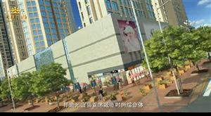 视频:光山天境广场宣传片