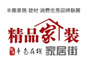 2016秋季丰南家装专刊