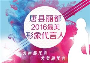 唐县丽都2016最美形象代言人活动