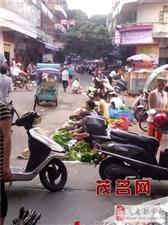 曝光:茂名高山镇农民街占道乱摆卖现象严重,城管管吗?