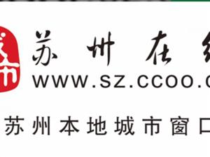 苏州在线;官方QQ群(微信群)现已开通