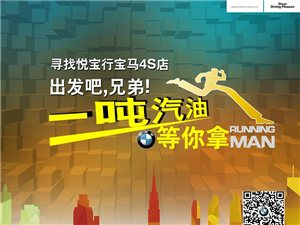 """寻找悦宝行宝马4S店  全城""""油""""奖闯关大冒险,火热招募中......"""