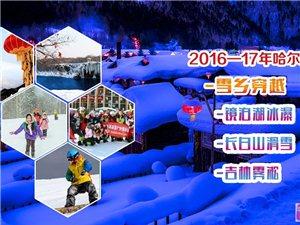 2016-17哈尔滨冰灯-东升穿越雪乡-长白山滑雪-吉林雾