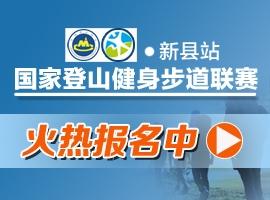 2016年国家登山健身步道联赛(新县站)开始报名!