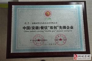 """""""桐相国""""喜获【第六届中国徽菜博览会】三项大奖"""