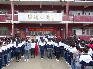 寻乌县武装部助学岑峰中小学物品捐赠仪式