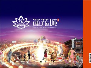 莲花城一站式国际旅游购物城开业在即