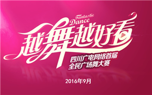 【越舞越好看】四川广电网络首届全民广场舞大赛