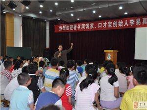 """中国青少儿成功语商建设""""大型亲子专题讲座;宁乡站"""