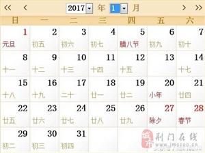 2017年元旦放假安排时间表~