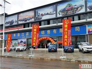 热烈庆祝建水建水江晨汽车销售有限公司入驻千赢国际汽车街