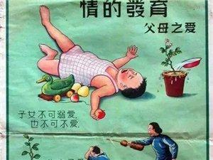1952年的育儿海报!这60年我们失去了太多!