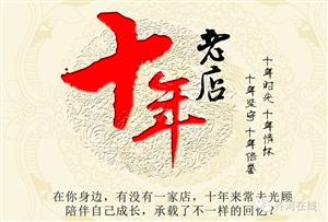 全县寻找【齐河十年老店】,树立诚信品牌新形象!