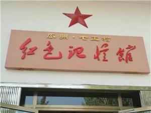 瓜州七工村有个红色记忆馆你知道吗?快来?#40644;?#30475;看