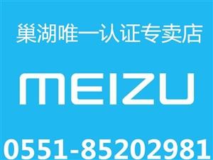 魅族手机巢湖唯一官方认证专卖店招聘店员