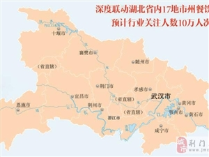 中国楚菜食材电商节暨藕美食文化节走进湖北