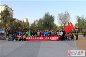 共青团肃州区委举行户外素质拓展活动