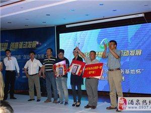 由共青团肃州区委承办的酒泉市大众创业万众创新大赛开始了!