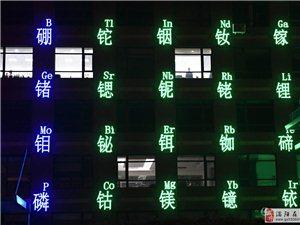 """沈阳""""元素周期表""""大楼亮灯 造型独特"""