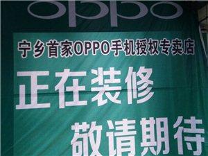 据说宁乡县城马上要开OPPO第一家官方授权专卖店了,是真的吗?