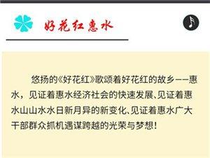 """惠水�x煌""""十二五""""(H5�接)"""