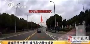 街头碰瓷又出新招!汉中车主多注意