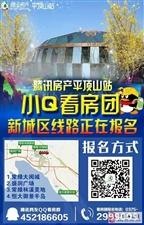腾讯房产平顶山站看房团11月5日第二条线路即将出发,快来报名!
