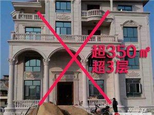 省政府发文了!广丰人在农村建房子将不得超三层,面积不得超350�O!