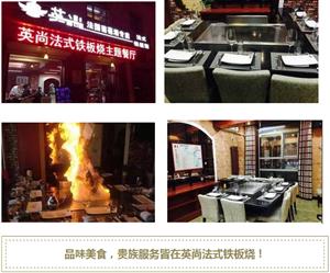 英尚法式铁板烧餐厅实景图