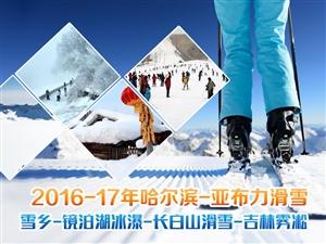 【东北约伴】哈尔滨-亚布力滑雪-雪乡-镜泊湖冰瀑-长白山滑雪-吉林雾凇