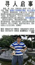 寻人启事:熊磊,男,26岁,身高1.67m,短发黑瘦,操河南口音