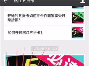 【榕江学生惠】购五折卡消费打五折再少50元!错过就没咯!