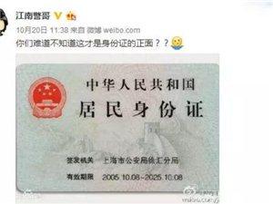 在台山活了几十年,才知道这才是身份证的正面!