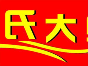 �氏大�r河曲店
