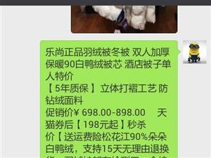 樂尚正品羽絨被冬被更多內購商品加微信3202571293