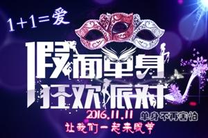 """瓜州县首届""""双11""""单身狂欢节 ――交友酒会"""