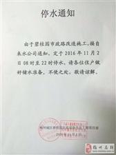 【停水通知】2016年11月2日梅江碧桂园停水通知
